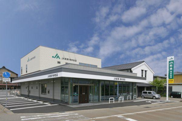 JA能美寺井支店