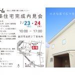 【内見会】金沢市古府2丁目