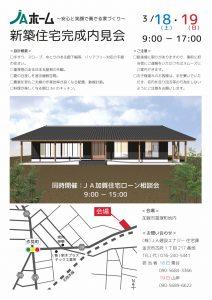 【内見会の報告】加賀市冨塚町
