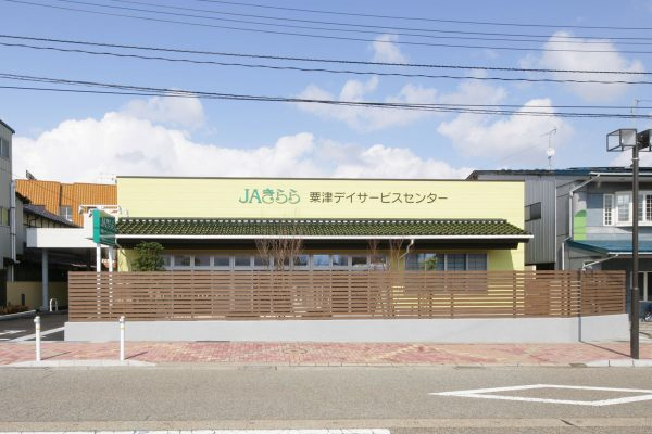 JAきらら粟津ディサービス