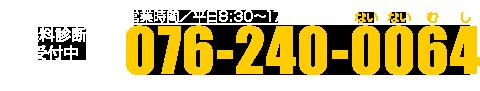 無料診断受付中 TEL076-240-0064(営業時間/平日8:30~17:15)