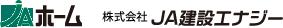 JAホーム 株式会社JA建設エナジー